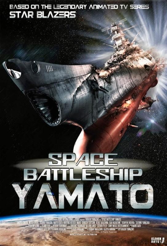 Space_Battleship_Yamato_Movie_Poster_jpg_650x10000_q85