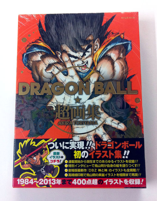ja-dragonball_z_new_artbook