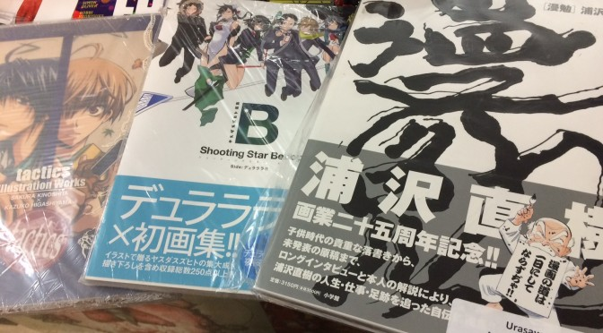 SALE: Japanese-language Art Books, Manga, and Doujinshi!
