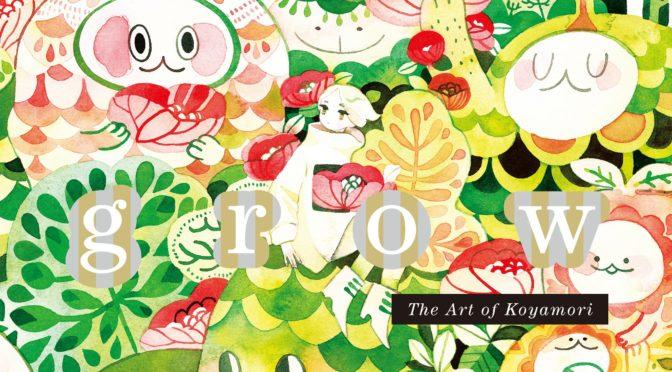 Oct 18: grow: THE ART OF KOYAMORI LAUNCH EVENT!
